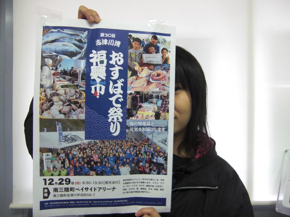 第30回志津川湾おすばで祭り福興市開催