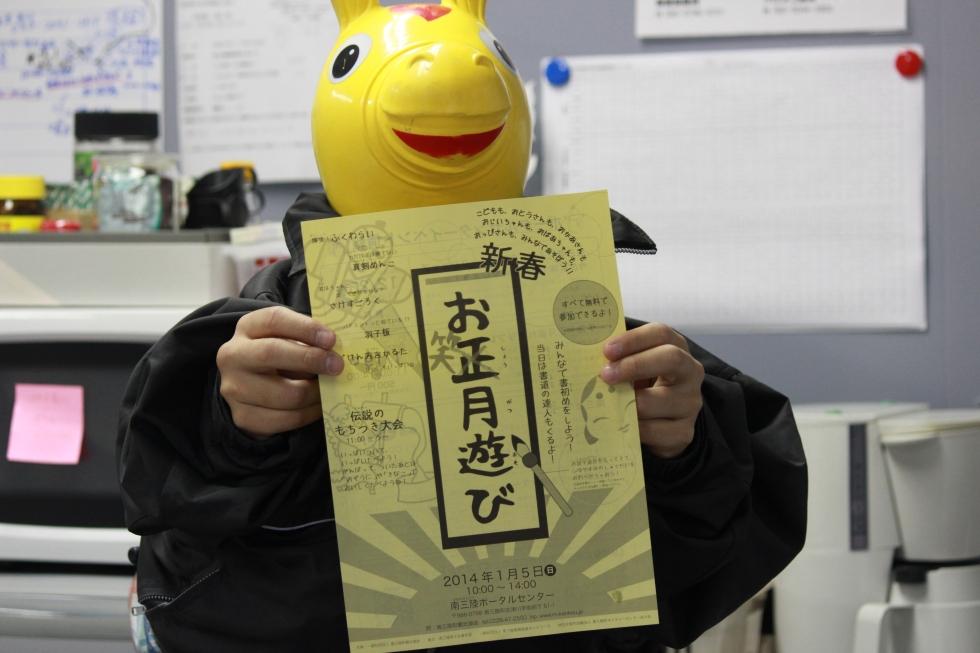 1月5日 新春お笑月遊び