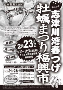 第32回志津川湾春つげ牡蠣まつり福興市