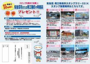 気仙沼・南三陸復興スタンプラリー2014開催中!!