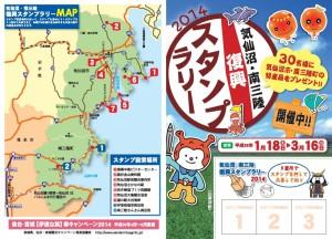 2014気仙沼南三陸復興スタンプラリー._ページ_1