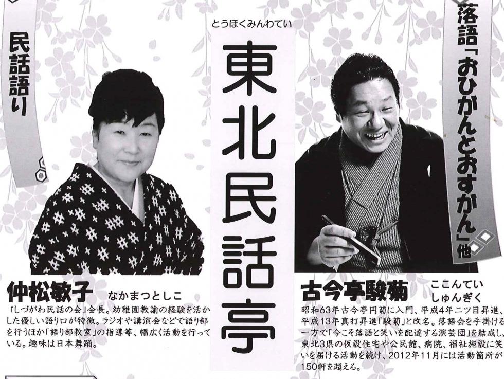 【東北民話亭】開催のお知らせ