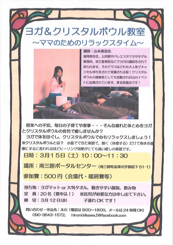 3月15日 ヨガ&クリスタルボウル教室開催のお知らせ