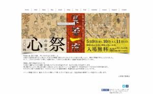 心の音楽祭-集楽一揆_WEB