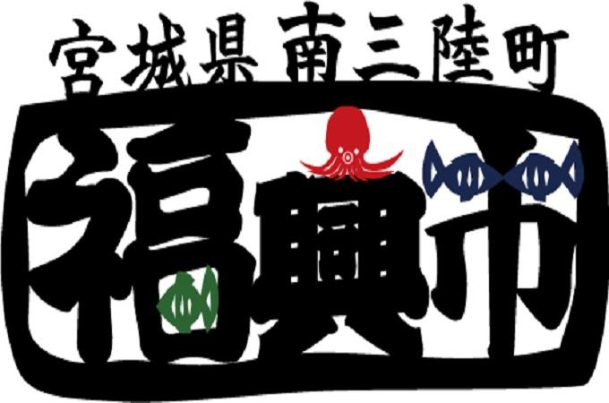 4月27日開催 志津川湾ホタテまつり福興市