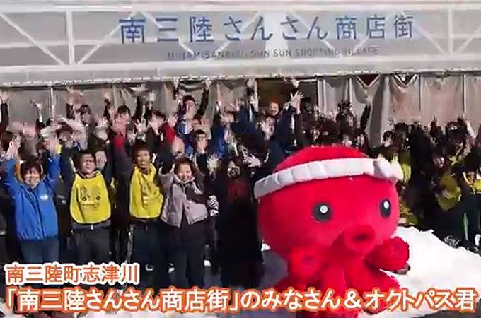 『恋する フォーチュンクッキー笑顔のバトンプロジェクト(宮城)』 にて南三陸町が収録
