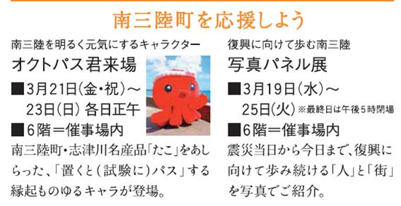 そごう千葉店「宮城県の物産と観光展」開催のお知らせ