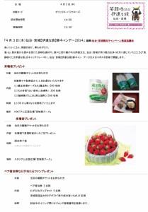 「4月3日(木)仙台・宮城【伊達な旅】春キャンデー2014」 詳細-1