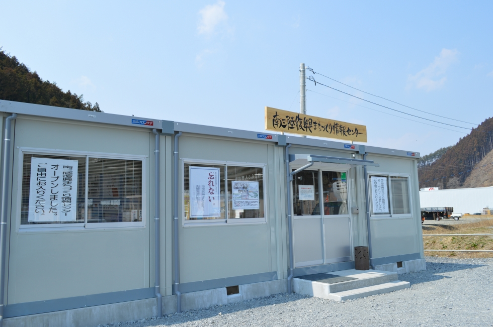 南三陸復興まちづくり情報センター