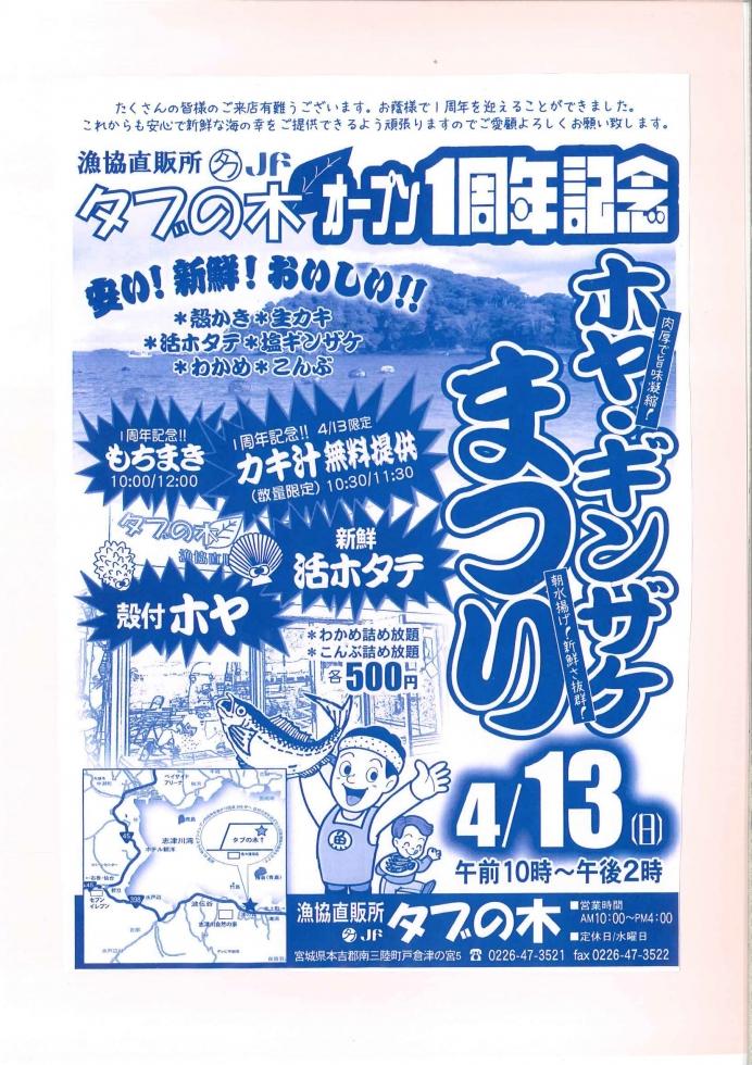 4/13 タブの木オープン1周年記念!ホヤ・ギンザケまつりのお知らせ