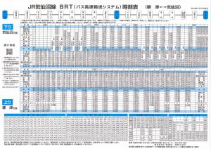BRT時刻表