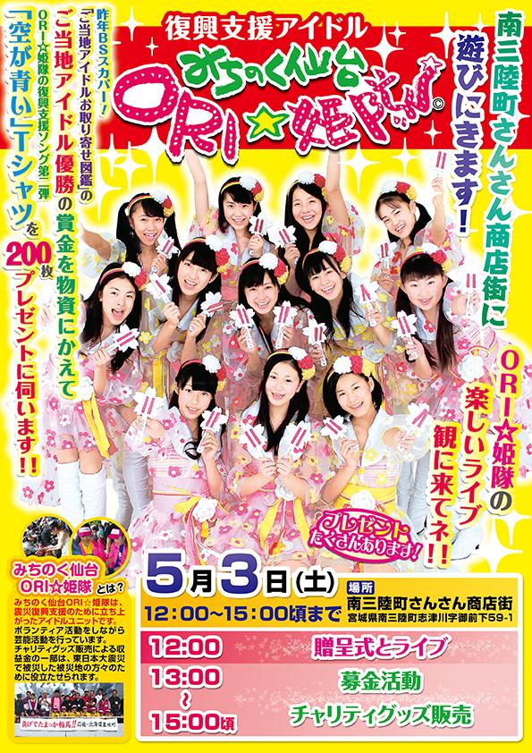 みちのく仙台ORI☆姫隊 ライブ開催