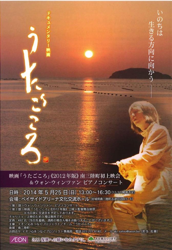 5月25日(日)映画「うたごころ」上映会&ウォン・ウィンツァン ピアノコンサート開催のお知らせ