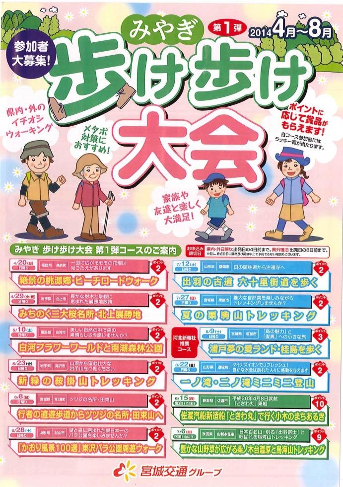 6月8日 みやぎ歩け歩け大会開催のお知らせ
