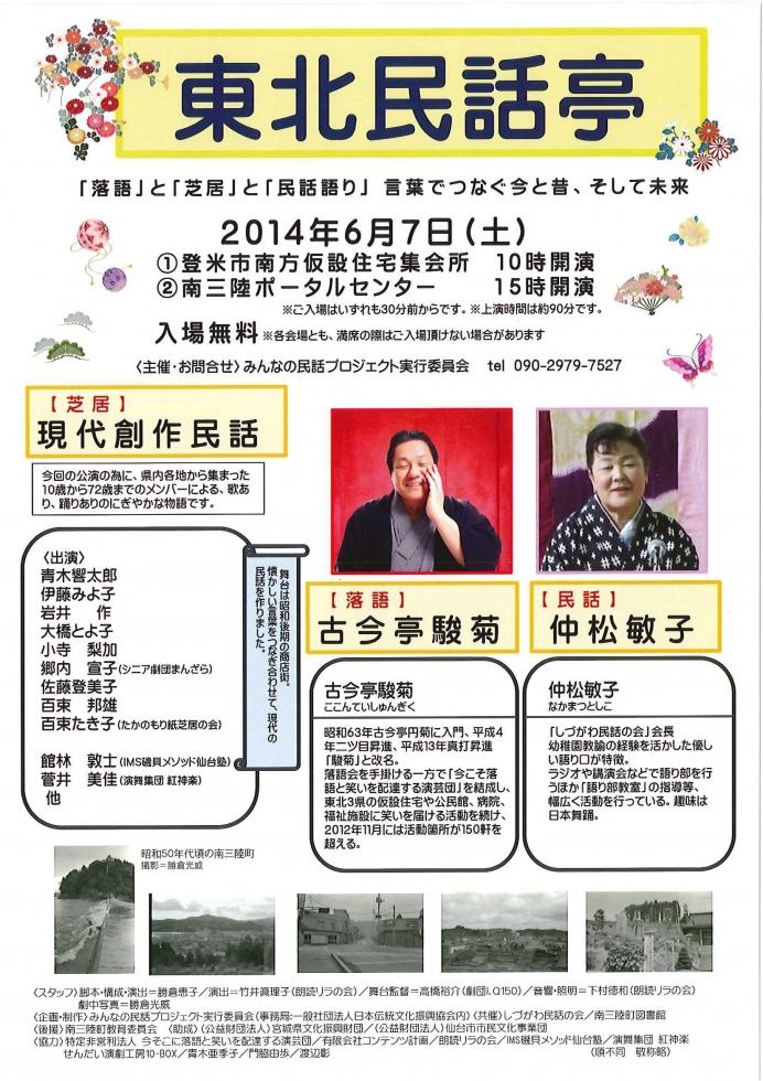 6月7日(土)東北民話亭 開催のお知らせ