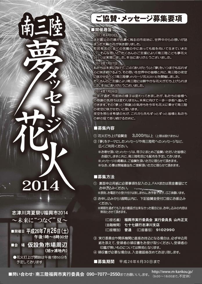 「南三陸夢メッセージ花火2014」ご協賛・メッセージ募集のお知らせ