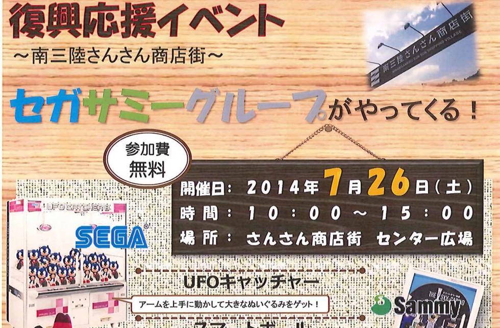 7月26日(土) セガサミーグループイベント開催のお知らせ