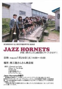 20140729 ジャズ