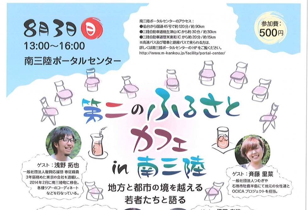 8月3日(日)第二のふるさとカフェin南三陸 開催のお知らせ