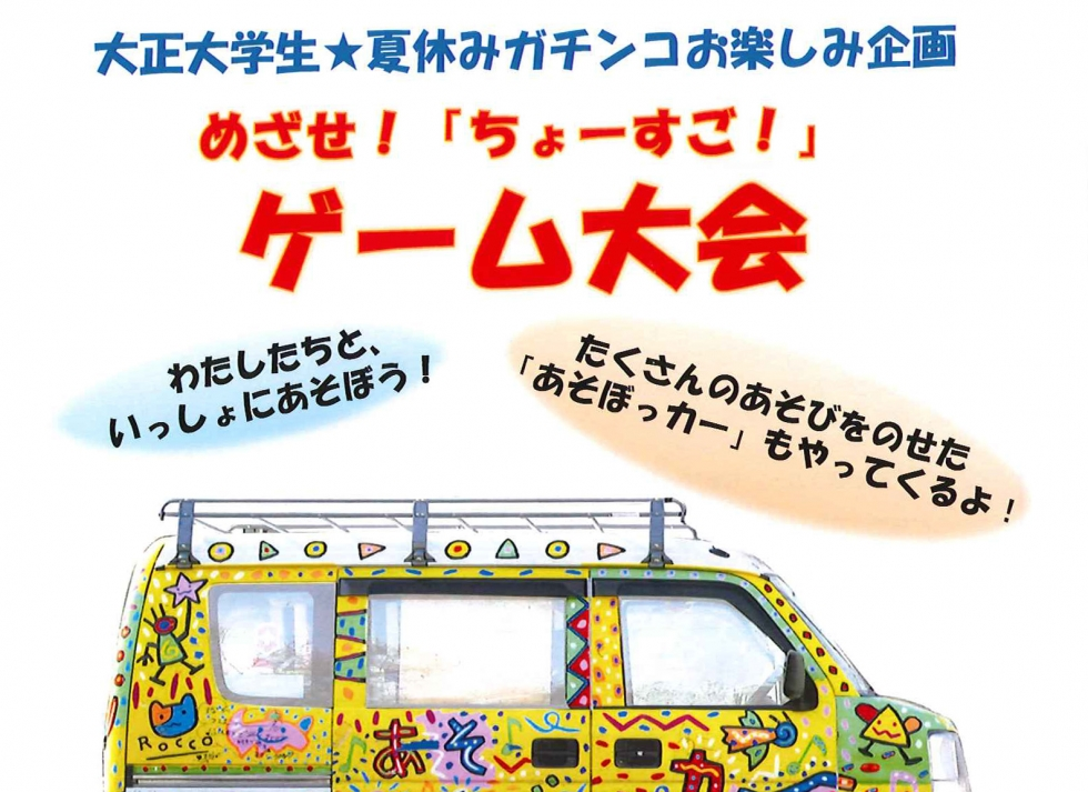 7月29日(火)「めざせ!ちょーすご!ゲーム大会!」開催のお知らせ