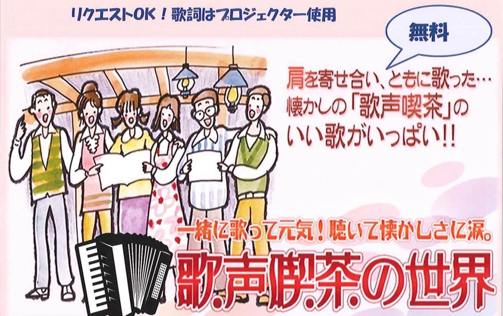 7月27日(日)歌声喫茶 開催のお知らせ