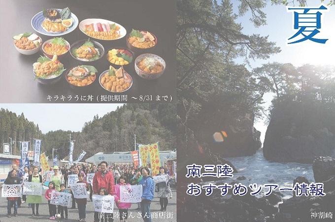 福島発☆南三陸キラキラうに丼ツアー募集中!!