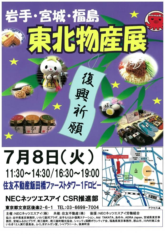 「東北物産展」開催のお知らせ