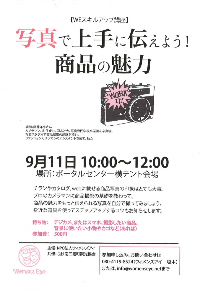 9月11日 写真で上手に伝えよう!商品の魅力 カメラ講習会開催のお知らせ
