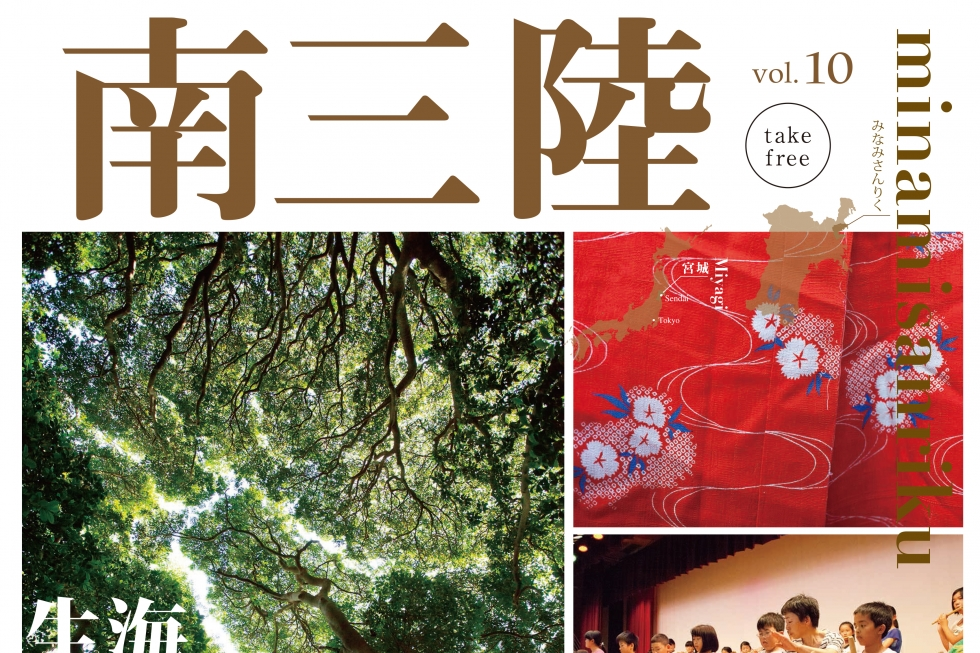タブロイド紙「南三陸vol.10」が発行されました!