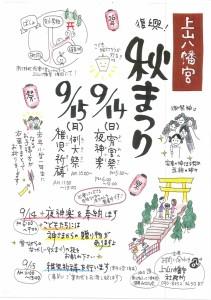 上山秋祭り