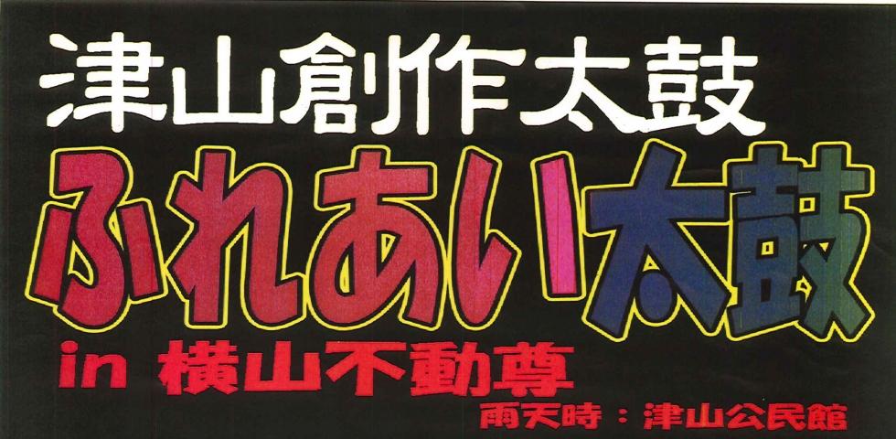 9月14日 津山創作太鼓 ふれあい太鼓in横山不動尊 開催のおしらせ