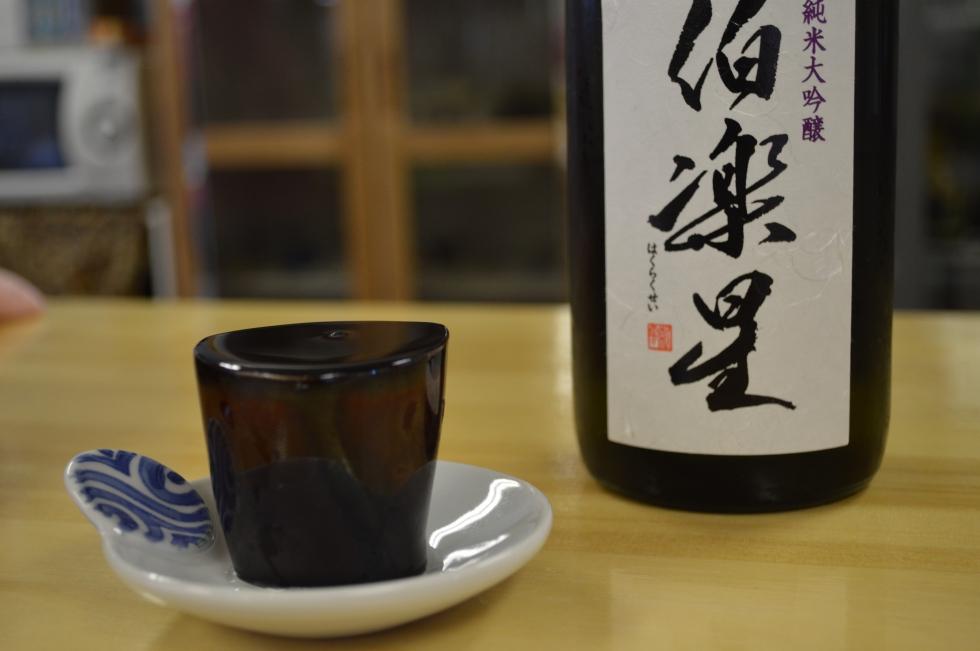 『伯楽星(ぐい飲み)』