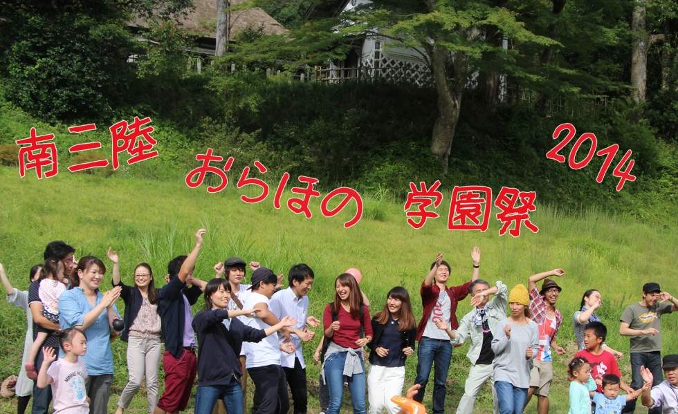 『おらほの学園祭2014』