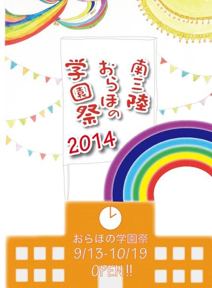 南三陸おらほの学園祭2014