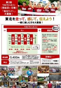201411 UltraCialthon(気仙沼~南三陸~石巻)