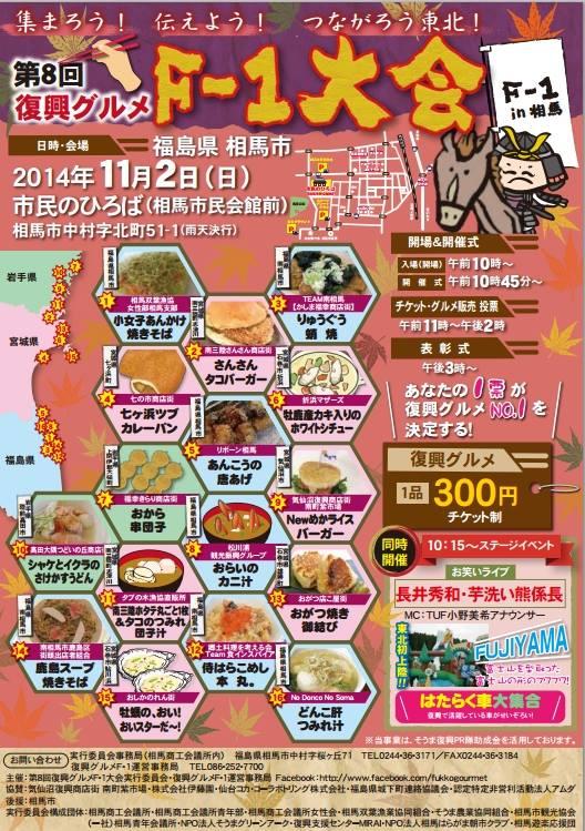 11月2日 復興グルメ F-1大会開催のお知らせ