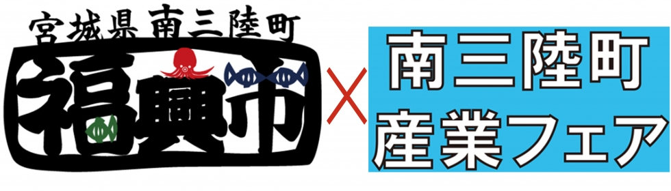 10月26日 産業フェア&志津川湾鮭まつり福興市 開催のお知らせ