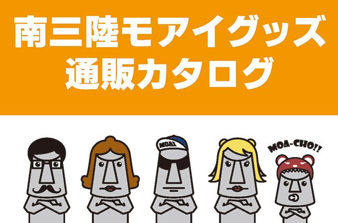 南三陸モアイグッズ通販カタログ発刊のお知らせ
