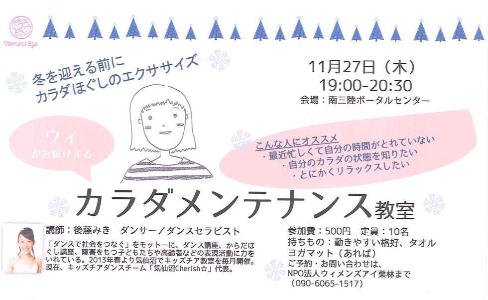 11月27日 カラダメンテナンス教室 開催のお知らせ