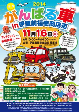 11月16日 がんばる車2014in伊里前福幸商店街 開催のお知らせ