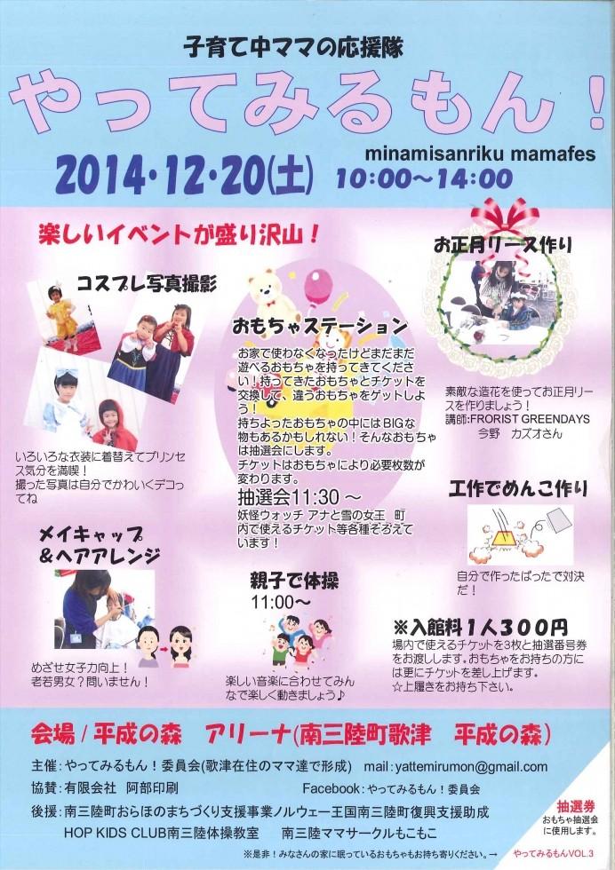 12月20日 子育てママの応援隊 やってみるもん!開催のお知らせ