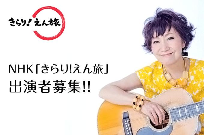 NHK「きらり!えん旅」出演者募集!!