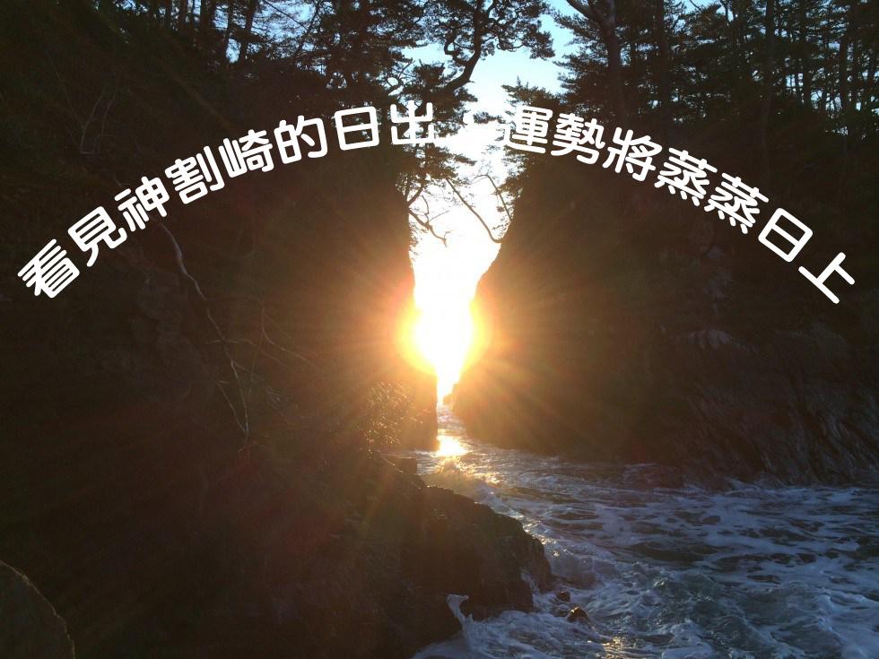 ⑥看見神割崎的日出,運勢將蒸蒸日上