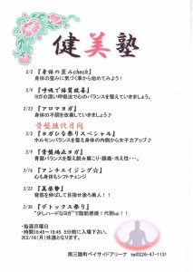 健美塾 (2)