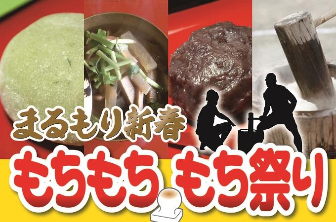 「まるもり新春もち祭り」南三陸みなさん館が出店します!!