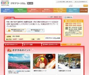 田束山ツツジ&海鮮丼&温泉付き!日帰りツアー販売中!!