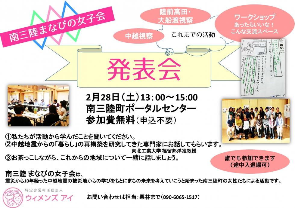 2月28日 南三陸まなびの女子会 発表会 開催のお知らせ