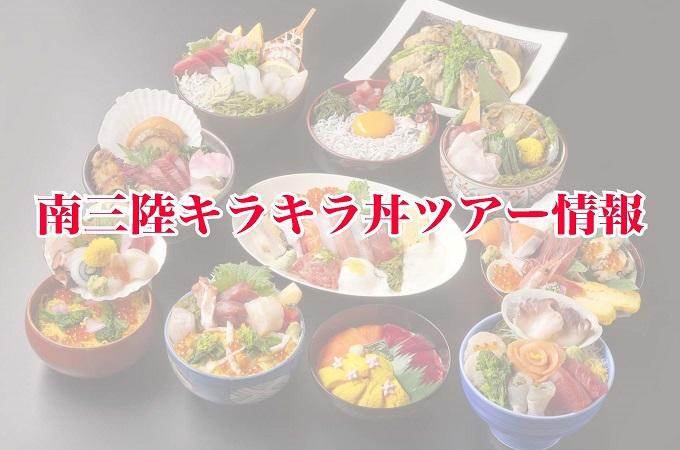 南三陸キラキラ丼日帰りツアー大好評につき追加販売決定!