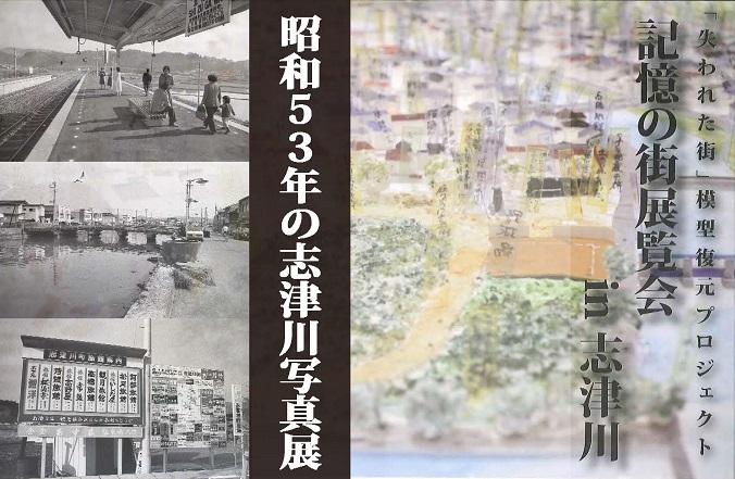 「ふるさとの記憶」志津川地区の復元模型展示・写真展