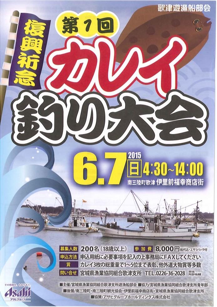 歌津遊漁船部会 復興記念第1回カレイ釣り大会 開催のお知らせ